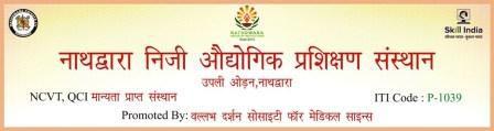 Nathdwara Private Industrial Training Institute